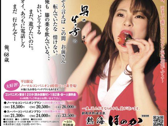 2月25日の中日・トウチュウに掲載の熱海ほのかの広告画像