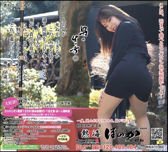 3月9日のスポニチに掲載の熱海ほのかの広告画像