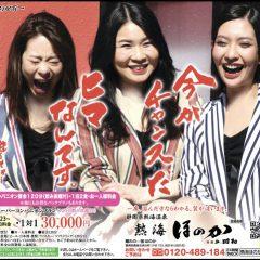 3月23日の中日・トウチュウに掲載の熱海ほのかの広告画像