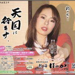 8月31日の日刊スポーツに掲載の熱海ほのかの広告画像