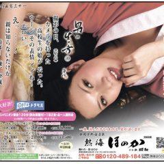 10月19日の日刊スポーツに掲載の熱海ほのかの広告画像