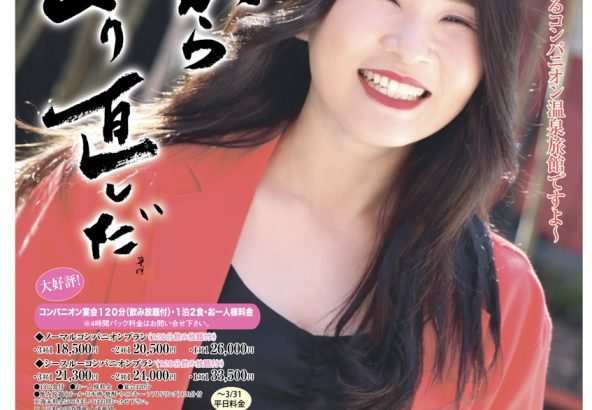 2021年1月12日日刊スポーツ掲載の熱海ほのかの広告画像
